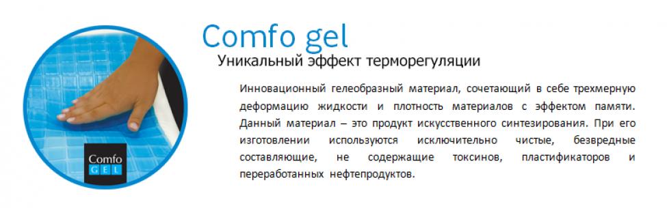 Comfo gel - уникальная система терморегуляции